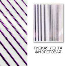 Металлизированная гибкая лента фиолетовая