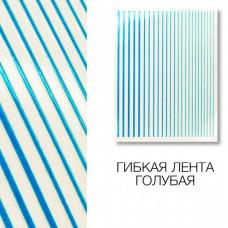 Металлизированная гибкая лента голубая