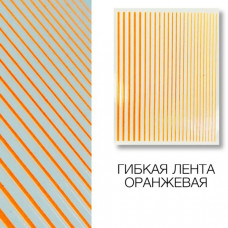 Металлизированная гибкая лента оранжевая