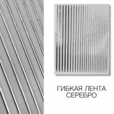 Металлизированная гибкая лента серебро